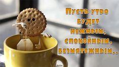 Доброе утро - Анимационные картинки - Открытки Coffee Time, Tea Time, Good Morning Gif, Dog Food Recipes, Food And Drink, Breakfast, Mornings, Emoji, Hot