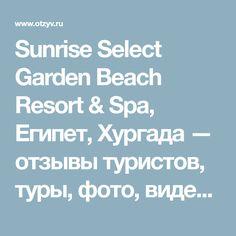 Sunrise Select Garden Beach Resort & Spa, Египет, Хургада — отзывы туристов, туры, фото, видео, забронировать онлайн