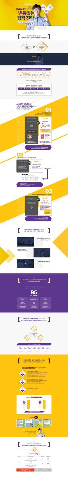 남부고시온라인,이벤트,랜딩페이지,이벤트 페이지,event,one page,landing,web page,남부고시 Event Banner, Web Banner, Web Design, Layout Design, Digital Web, Event Page, Landing Page Design, Website Design Inspiration, Promotion