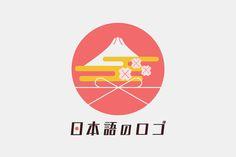 こんにちは、デザイナーの藤田です。 私は最近、日本語のロゴをひたすら眺めるのにはまっております。 漢字とかな文字の組み合わせは、その他の言語のロゴには見られない個性があり、とても素敵ですよね。 というわけで今回の記事は、最近見つけた素敵な日本語のロゴをまとめてみました。 日本語の素敵なロゴ 眺めていて素敵で、