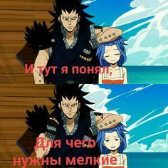 Stupid Memes, Funny Memes, Kamen Rider Henshin, Anime Mems, Fairy Tail Nalu, Best Memes, Manga Anime, Fairy Tales, Geek Stuff