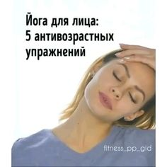Face Lift Exercises, Best Weight Loss Exercises, Yoga Facial, Gym Workout For Beginners, Face Massage, Face Contouring, Face Skin Care, Health And Beauty Tips, At Home Workouts