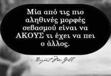 Μάθε να ακούς, όχι να μιλάς. Είναι χάρισμα Book Quotes, Me Quotes, Religion Quotes, Greek Quotes, Simple Reminders, True Stories, Wise Words, Literature, Poems