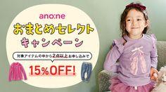 ano:ne おまとめセレクトキャンペーン!対象商品から2点以上のお申し込みで15%OFF!