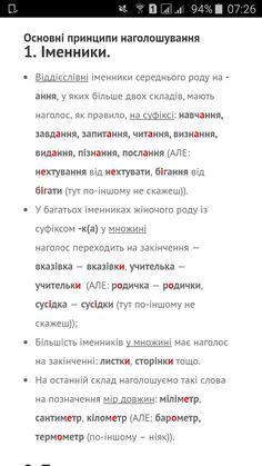 Наголос Ukrainian Language, Ukraine, Education, Learning, Words, School, Studying, Teaching, Onderwijs