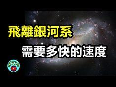 飛離銀河系需要多快的速度 | 銀河系轉動的能量來自哪裡 | 銀河系圍繞什麼轉?