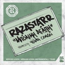 Razastarr – Μπόλικη Αγάπη Music, Decor, Musica, Musik, Decoration, Muziek, Decorating, Music Activities, Deco
