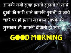 Shayari Hi Shayari: good morning shayari images in hindi 2017