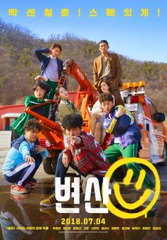 "[Video] ""Sunset in My Hometown"" Drops Energetic Group Poster"