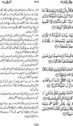 Irfan ul Quran  Part #: 19 (Waqala allatheena)  Page 568