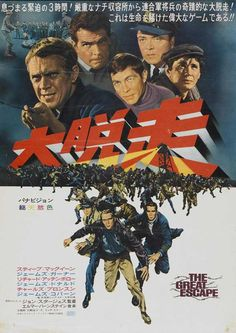 Japanese Poster: The Great Escape (1963)