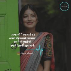 Sufi Quotes, Hindi Quotes, Girl Qoutes, Whatsapp Emotional Status, Love Smiley, College Quotes, Real Friendship Quotes, Good Thoughts Quotes, Cute Love Quotes