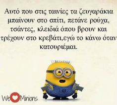 Minions shared by Αφροδιτη Κ. on We Heart It Funny Greek Quotes, Greek Memes, Minions Quotes, Jokes Quotes, We Love Minions, Teaching Humor, Stupid Funny Memes, Hilarious, True Words