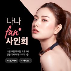 On Dec at Nana ❤️❤️❤️ will be at the new Missha store in Seoul, if anyone would like to see her in person 😘 Salon Design, Ad Design, Facebook Layout, Logos Retro, Aesthetic Clinic, Beauty Clinic, Skin Care Clinic, Clinic Design, Cosmetic Design
