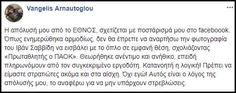 "O Ιβάν Σαββίδης δεν ""ενέκρινε"" ανάρτηση δημοσιογράφου του ""Εθνους"" στο f/b και τον απέλυσε. | ΒΑΘΥ ΚΟΚΚΙΝΟ"