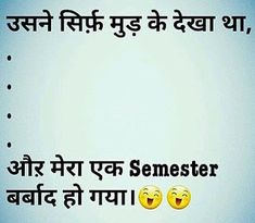 100+ Hindi Funny Jokes, Whatsapp Jokes Funny Chutkule, New Funny Jokes, Funny Jokes In Hindi, Funny Humour, Funny School Jokes, School Humor, Funny Pics, Funny Pictures, Hilarious