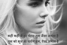 Dil kabhi bhool na payega