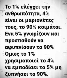 Greek Quotes, Common Sense, Greece, Jokes, Sofa, Letters, Thoughts, Sayings, Funny