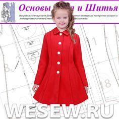 Готовая выкройка пальто для девочек школьного возраста на рост 122-128-134см
