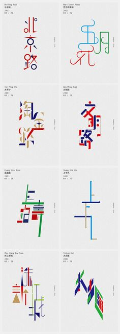 """LOK NG's new typeface designs, """"I LOVE GUANGZHOU"""" /// NeochaEDGE ///"""