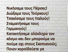 ΤΑ ΑΘΆΝΑΤΑ ΔΕΝ ΠΕΘΑΊΝΟΥΝ!!!!!!!! Fake Friend Quotes, Fake Friends, Unique Quotes, Cute Quotes, Macedonia Greece, Greek Beauty, Wise People, Greek Quotes, Wise Words