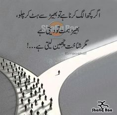 No photo description available. Words Of Wisdom Quotes, Old Quotes, Strong Quotes, Poetry Quotes, Motivational Picture Quotes, Islamic Inspirational Quotes, Eid Poetry, Excellence Quotes, Urdu Thoughts