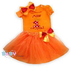 Машинная Вышивка на Детской Одежде. Пышные юбочк