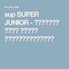 sup SUPER JUNIOR - 人間不信克服。 タイ料理 大好きです お酒を飲んで楽しく生きる~🐱