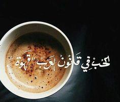 #حب #قهوة #ثقافة