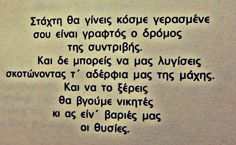 Greek Quotes, Tattoo Quotes, Inspiration Tattoos, Quote Tattoos