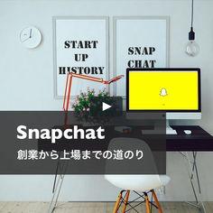 Snapchatの創業から今日までの流れをまとめました。 #動画 #アニメーション #ムービー #インフォグラフィック #animation #movie #infographic