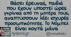 Stupid Funny Memes, Funny Texts, Hilarious, Funny Stuff, Funny Greek Quotes, Funny Quotes, Try Not To Laugh, Free Therapy, Hilarious Quotes
