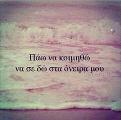 65 Trendy Quotes Greek For Her Love Quotes For Her, Greek Love Quotes, Funny Greek Quotes, Quotes About Moving On In Life, Funny Quotes About Life, Happy Quotes, Positive Quotes, Me Quotes, My Philosophy