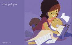 Μια γλυκιά ιστορία για τη δύναμη της οικογένειας