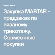Закупка MARTAR - предзаказ по вязаному трикотажу. Совместные покупки
