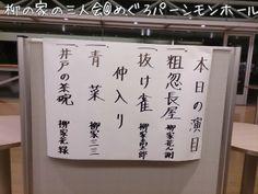 柳の家の三人会@めぐろパーシモンホール by@mayuka_san_2 140624