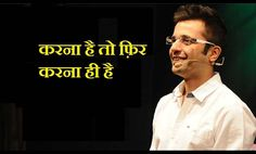 करना है तो फ़िर करना ही है By Sandeep Maheshwari Best Motivational Speakers, Motivational Videos, Images Bazaar, Most Famous Paintings, All About Time, My Love, Youtube, Life, Tops