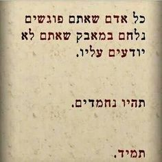 Nice Soul Quotes, Strong Quotes, Wisdom Quotes, Life Quotes, Hebrew Quotes, Hebrew Words, Poetry Quotes, Words Quotes, Sayings