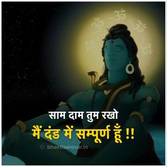 Payal ❤💫👑🌹✌ Aghori Shiva, Rudra Shiva, Mahakal Shiva, Lord Shiva Names, Lord Shiva Family, Lord Sri Rama, Shiva Shankar, Shiva Linga, Om Namah Shivay