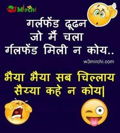 Joke in hindi funny quotes in hindi, funny girl quotes, comedy quotes Funny Quotes In Hindi, Funny Attitude Quotes, Funny Relationship Quotes, Funny Girl Quotes, Funny Girls, Jokes In Hindi, Funny Quotes For Teens, Funny Picture Quotes, Jokes Quotes