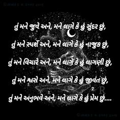 Poem Quotes, Poems, Gujarati Quotes, Love Life, Deep Thoughts, Feelings, Poetry, A Poem, Verses