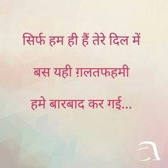 Bs yhi ek Baat or hm barbaad Shyari Quotes, Desi Quotes, Hindi Quotes On Life, Hurt Quotes, Strong Quotes, Friendship Quotes, Life Quotes, Hindi Qoutes, Poetry Quotes