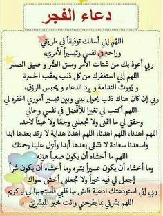 25 Best صلاه الفجر الضحي الظهر العصر المغرب العشاء Images Islam Quran Ahadith