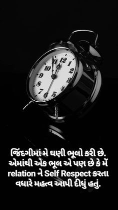 New Quotes, Girl Quotes, True Quotes, Funny Quotes, Inspirational Quotes, Special Love Quotes, Antique Quotes, Gulzar Quotes, Gujarati Quotes