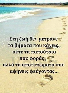 Pictures With Meaning, Greek Quotes, True Words, Me Quotes, Meant To Be, Wisdom, Sayings And Quotes, Thoughts, Quotes