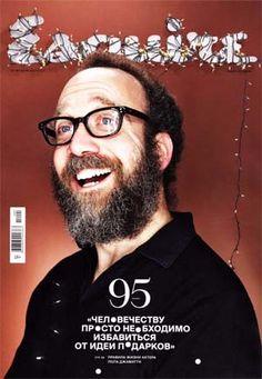 Esquire № 95 (январь 2014)