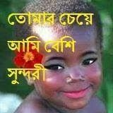 Facebook Comment Photo, Bangla Funny Photo, Bangla Love Quotes, Photo Grouping, Free Facebook, Romantic Love Quotes, Funny Photos, The Funny, Most Beautiful Pictures