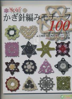 编织天地: 钩针拼花100款