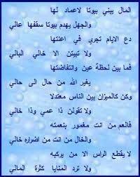Pin By ماسة الحمصي On شعر Words Quotes Duaa Islam Math