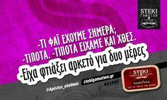 -τι φαΐ έχουμε σήμερα; -τίποτα @Apistos_ntolmas - http://stekigamatwn.gr/s2885/